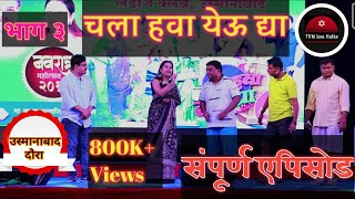 Chala Hawa Yeu Dya Live at Osmanabad Part- 3