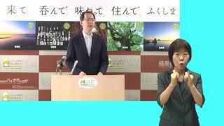 【手話入り】知事定例記者会見 平成30年6月12日(火)
