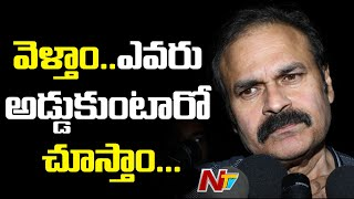 Nagababu Speaks to Media Over Pawan Kalyan Amaravati Visit | NTV