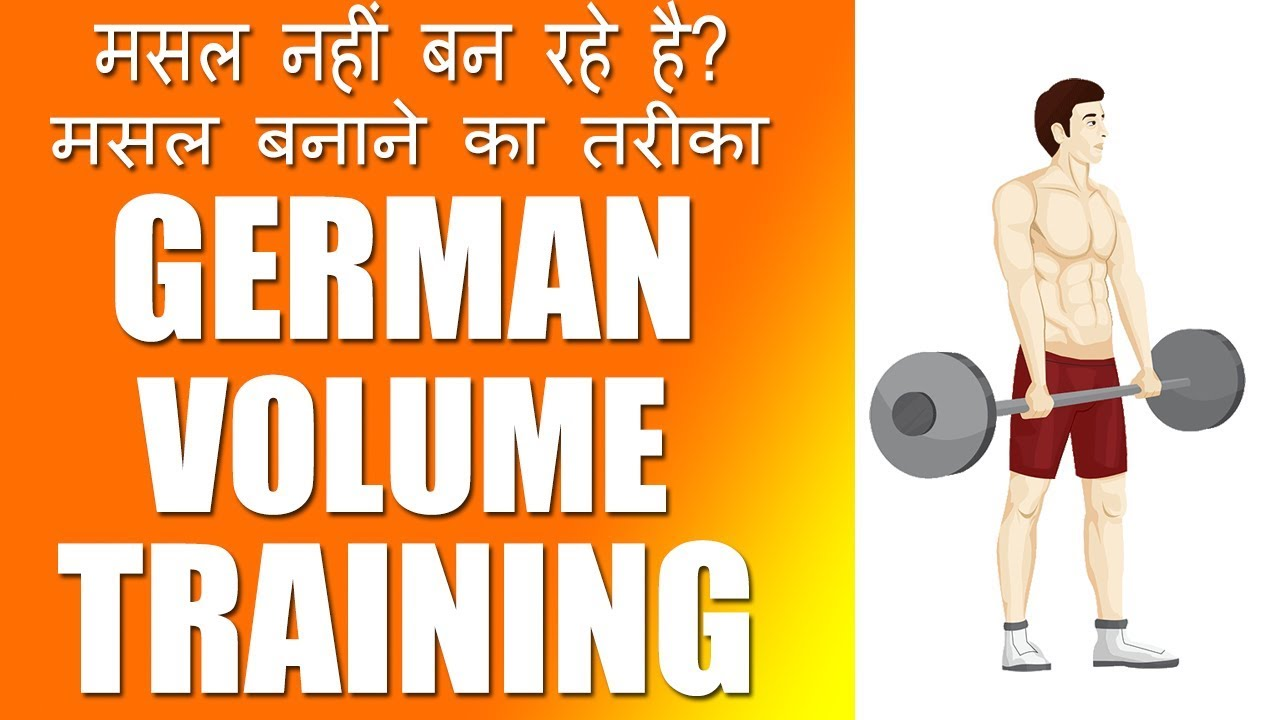 What Is German Volume Training(GVT) In Hindi | Best And Fastest Method to  Grow Muscle