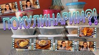 [Radzi] Заготовка еды на неделю / заморозка еды/ рецепты