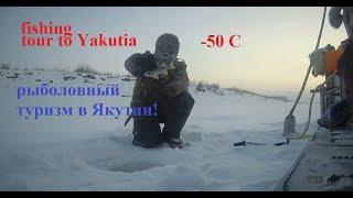 Рыбалка в -50, тур в Якутию, ПРОВЕРКА ПЕРЕМЕТА, подарки друзьям и другое