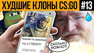 ХУДШИЕ КЛОНЫ CS:GO #13 - SPECIAL FORCES GROUP 2