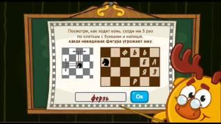 Ответы в Шарараме на урок волшебных шахмат(, 2012-07-17T15:03:55.000Z)