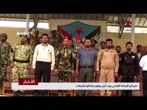 منير أبو اليمامة اليافعي يهدد أبين ويتهم قيادتها بالإرهاب  | تقرير يمن شباب
