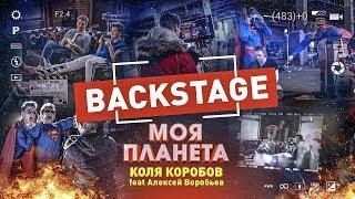 Коля Коробов feat. Алексей Воробьев - Моя планета (Backstage)