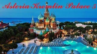 Asteria Kremlin Palace 5 Обзор территории отеля с высоты птичьего полета