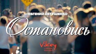 """Стих""""Остановись"""" Е.Евтушенко,читает В.Корженевский"""