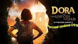 🎬« Дора и Затерянный город» Русский трейлер (2019).Смотреть фильмы 2019 года. Лучшие трейлеры 2019