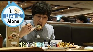 [I Live Alone] Kim Dong Wan at…