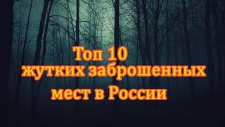 ТОП 10 самых жутких заброшенных мест в России
