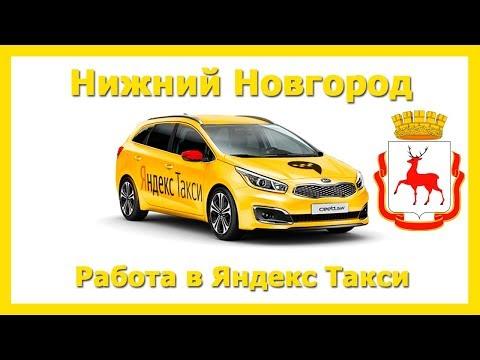 Работа в Яндекс Такси 🚖 Нижний Новгород на своём авто или на авто компании