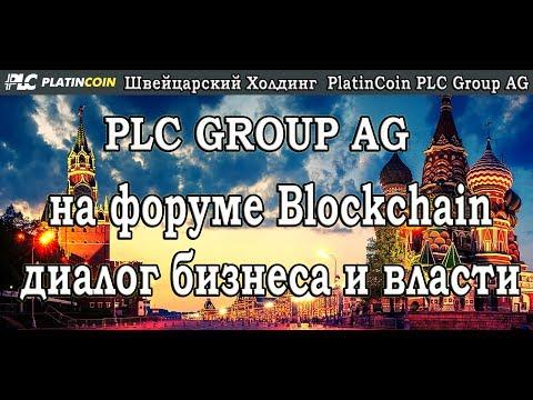 PLC GROUP AG на форуме Blockchain диалог бизнеса и власти!