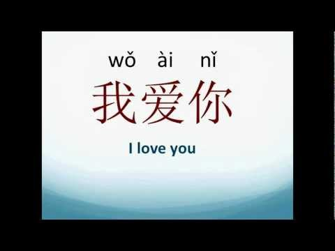 How to say i love you in chinese mandarin