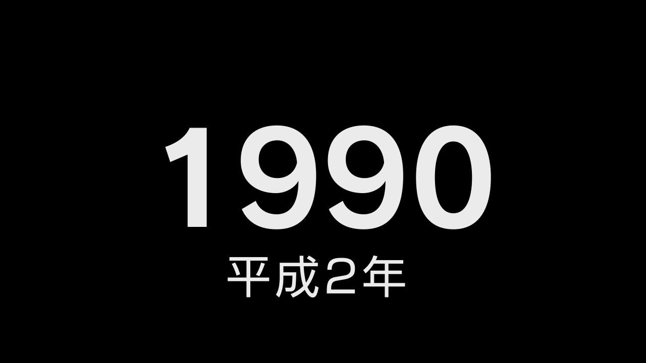 1990年(平成2年)邦楽ヒット&出来事・流行 - YouTube