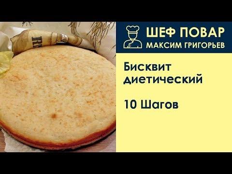 Сухой бисквит в мультиварке диетический рецепт
