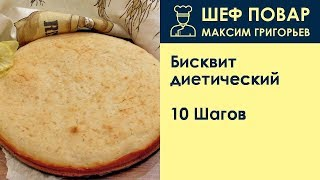 Бисквит диетический . Рецепт от шеф повара Максима Григорьева