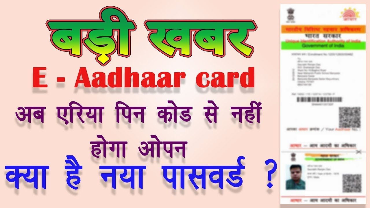 crack aadhaar pdf file password online