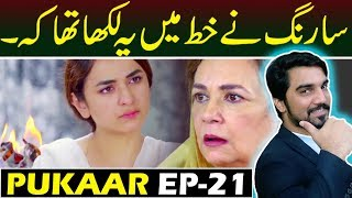 Pukaar Episode 21 |  Teaser Promo Review | Top Pakistani ARY Digital Drama #MRNOMAN