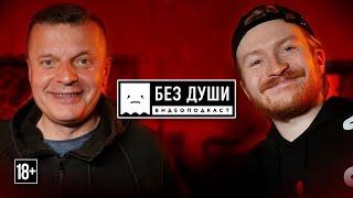 🎙БЕЗ ДУШИ: Леонид Парфёнов | Вино, \