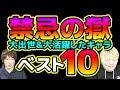 【モンスト】大出世&大活躍したキャラ『ベスト10』ガチャ限編【こっタソ】怪物彈珠