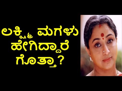 Kannada Actress Lakshmi Family Photos | Lakshmi Actress | Julie Lakshmi | Lakshmi | Drama Juniors |