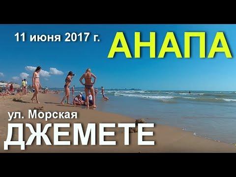 ДЖЕМЕТЕ 🌞(АНАПА) ул. МОРСКАЯ, пляж, море, 11 июня 2017 г.