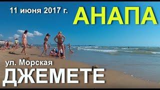 видео Анапа в июне