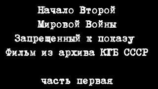 Фильм не допущенный к выпуску на экраны. Секретный архив КГБ СССР. Фильм первый.