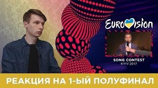 ЕВРОВИДЕНИЕ 2017: РЕАКЦИЯ на 1-ый полуфинал | EUROVISION 2017: REACTION to the first semi-final