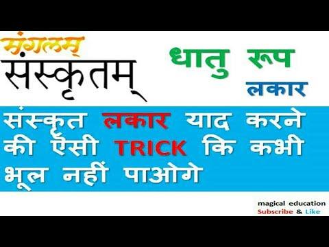 Sanskrit lakar dhatu roop trick संस्कृत लकार धातु रूप TET CTET TGT PGT learn sanskrit grammar online