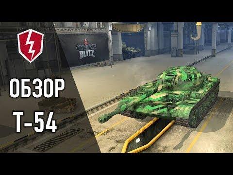 WoT Blitz - Обзор Танк T-54 - СТ 9 уровень