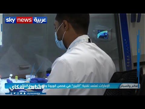 الإمارات تعتمد تقنية -الليزر- في فحص كورونا وتتميز بسرعة النتائج  - نشر قبل 1 ساعة