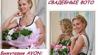 Бижутерия AVON: ретро и не только + СВАДЕБНЫЕ ФОТО(http://join.air.io/svetikk Друге мои видео: Fix-price: продукты, товары для кухни и ванны ..., 2014-10-17T04:53:29.000Z)