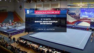 Чемпионат России 2019. Спортивная гимнастика. Мужчины. Многоборье