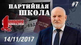 ПАРТШКОЛА ПНТ #7 «Что такое государство? Прошлое и будущее» Степан Сулакшин