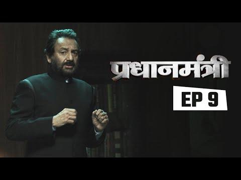 Pradhanmantri - Episode 9: Split in Congress - Indira Gandhi and Morarji Desai