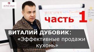 Эффективные продажи кухонь: видео-тренинг продаж. 1 часть видео-фильма. Тренер Виталий ДУБОВИК