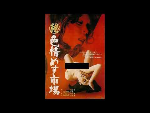 Confidential: Secret Market (1974) score selections, music by Yasuo Higuchi