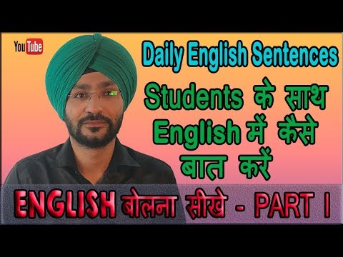 Daily English Sentences Between Teachers & Students | Part I