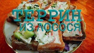 Террин из лосося с крабовыми палочками и крем сыром