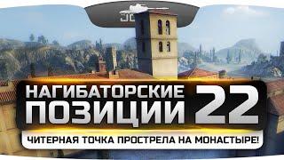 Хитрая точка прострела на Монастыре! Нагибаторские Позиции World Of Tanks #22.(А вот и новые Нагибаторские Позиции на картах! Полностью простреливаем почти всю карту на Заполярье. Позиц..., 2016-05-01T17:22:53.000Z)