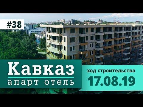 ЖК  Апарт-Отель Кавказ, #Анапа — Ход строительства 17.08.19 ✅ Neapol