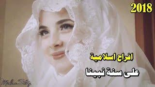 اجمل اناشيد افراح اسلامية 2018 - على سنة نبينا - محمد صالح | حصريا يلا شعبي 2018