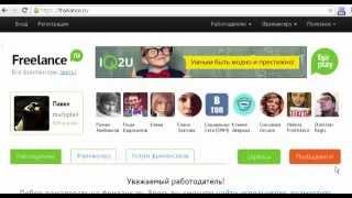 Заработок от 50 000 рублей в месяц НА ФРИЛАНСЕРАХ