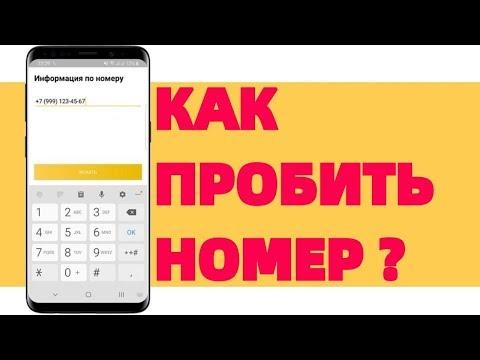 Как пробить номер Телефона бесплатно онлайн ? (часть 1)