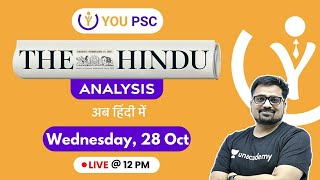 12:00 PM - The Hindu Editorial Analysis by Ankit Awasthi | 28 October 2020 | The Hindu Analysis