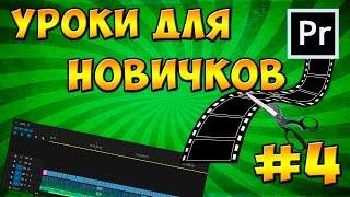 Adobe Premiere Pro CC Монтаж Для Начинающих. Урок 4