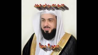 سورة سبأ بصوت الشيخ خالد الجليل جودة عالية 034
