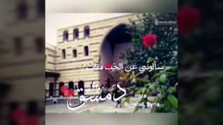 ع شام خدوني واحبابي فرجوني سوريا راجعه وشايفها بعيوني😭